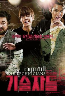 مشاهدة وتحميل فلم The Technician  اونلاين