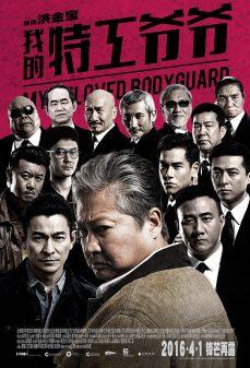 مشاهدة وتحميل فلم My Beloved Bodyguard  اونلاين