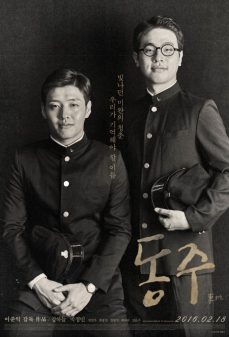 مشاهدة وتحميل فلم Dongju: The Portrait Of a Poet  اونلاين