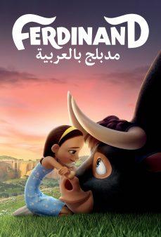 مشاهدة وتحميل فلم Ferdinand Arabic فرديناند مدبلج اونلاين