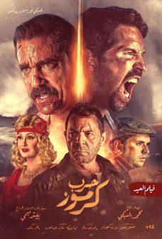 مشاهدة وتحميل فلم Karmouz War Karmouz War اونلاين