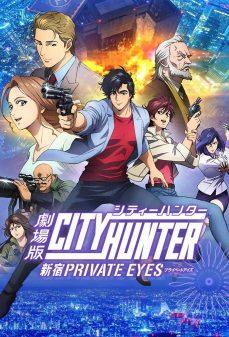 مشاهدة وتحميل فلم City Hunter: Shinjuku Private Eyes صياد المدينة: عيون شينجوكو الخاصة اونلاين
