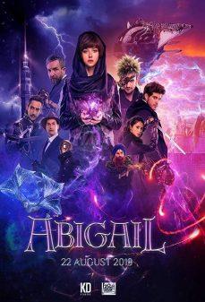 مشاهدة وتحميل فلم Abigail أبيجيل اونلاين