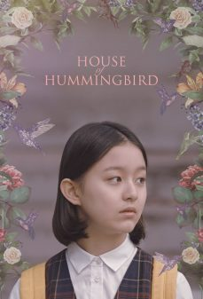 مشاهدة وتحميل فلم House of Hummingbird طائر الطنان  اونلاين