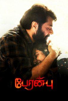 مشاهدة وتحميل فلم Peranbu  حب عظيم  اونلاين