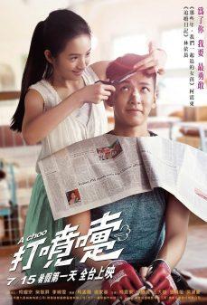 مشاهدة وتحميل فلم A Choo تشو اونلاين