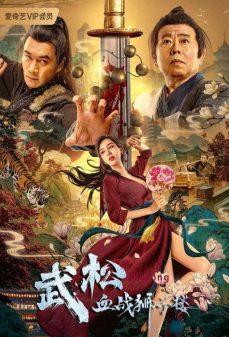 مشاهدة وتحميل فلم Wu Song's Bloody Battle With Lion House اغنية