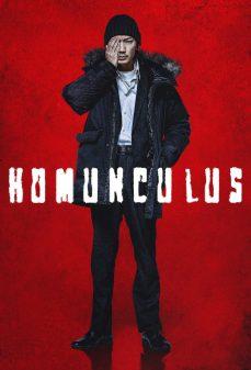 مشاهدة وتحميل فلم Homunculus Homunculus اونلاين